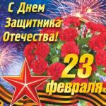 День защитника Отечества:36