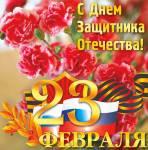 День защитника Отечества:37