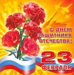 День защитника Отечества:32