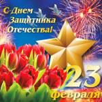 День защитника Отечества:38