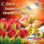 День защитника Отечества:39