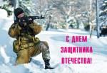День защитника Отечества:41