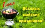 День весны и труда:22