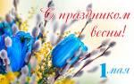 День весны и труда:25