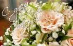С днем свадьбы:18