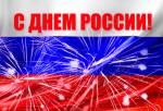 День России:3