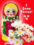 День России:7