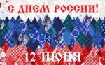 День России:10