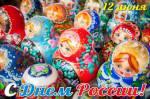 День России:16