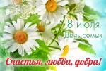 Всероссийский день семьи, любви и верности:16