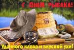 День рыбака:2