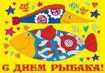 День рыбака:11