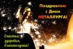 День металлурга:4
