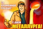 День металлурга:8