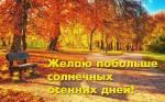 С началом осени:5