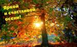 С началом осени:6