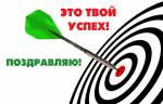 С победой!:18