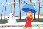 С первым снегом:9