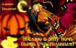 Хеллоуин:5