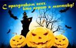 Хеллоуин:10