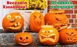 Хеллоуин:11