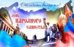 День народного единства:2