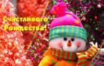 Рождество:55