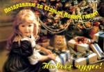 Старый Новый год:18