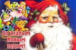 Старый Новый год:24