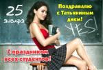 День студента:7