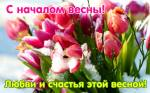 С началом весны:10