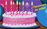 С Днем рождения - женские:122