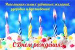 С Днем рождения - женские:123
