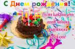С Днем рождения - женские:124