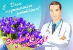 День медицинского работника:10