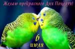День поцелуя:5