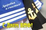 День Военно-Морского флота:5