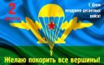 День Воздушно-десантных войск:1
