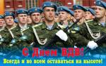 День Воздушно-десантных войск:6
