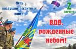 День Воздушно-десантных войск:7