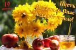 Преображение Господне, Яблочный Спас:4