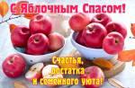 Преображение Господне, Яблочный Спас:6