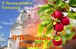 Преображение Господне, Яблочный Спас:8
