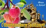 Преображение Господне, Яблочный Спас