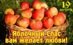 Преображение Господне, Яблочный Спас:10