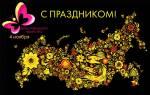 День народного единства:13
