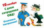 День сотрудника органов внутренних дел:2