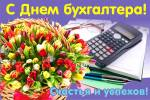 Международный день бухгалтера:0