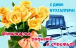 Международный день бухгалтера:4