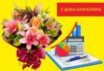 Международный день бухгалтера:6